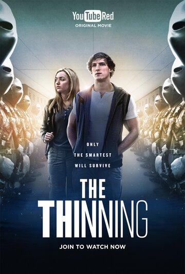 Отсев / The Thinning (2016) смотреть онлайн