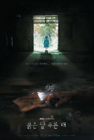 300x450 - Дорама: Красная луна, синее солнце / 2018 / Корея Южная