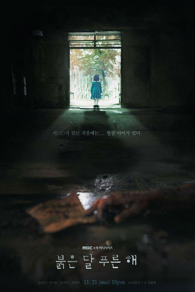 1183584 - Красная луна, синее солнце ✦ 2018 ✦ Корея Южная