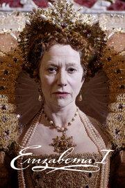 Смотреть онлайн Елизавета I