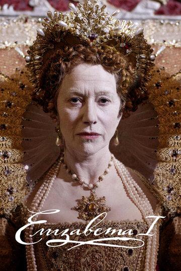 ЕлизаветаI