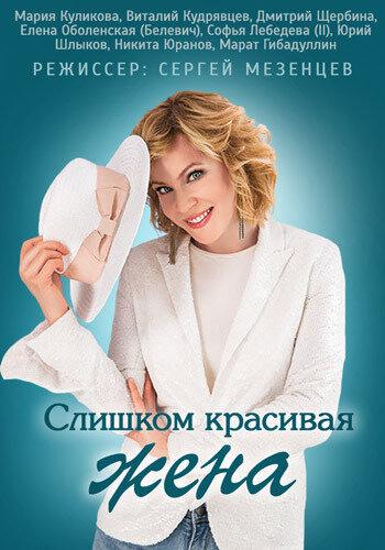 Слишком красивая жена (2013)