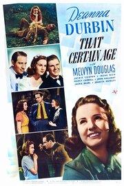 Тот самый возраст (1938)