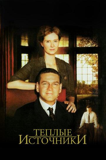 Теплые источники (2005)
