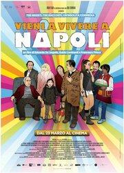 Приезжайте жить в Неаполь!