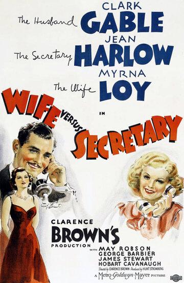 Смотреть онлайн Жена против секретарши
