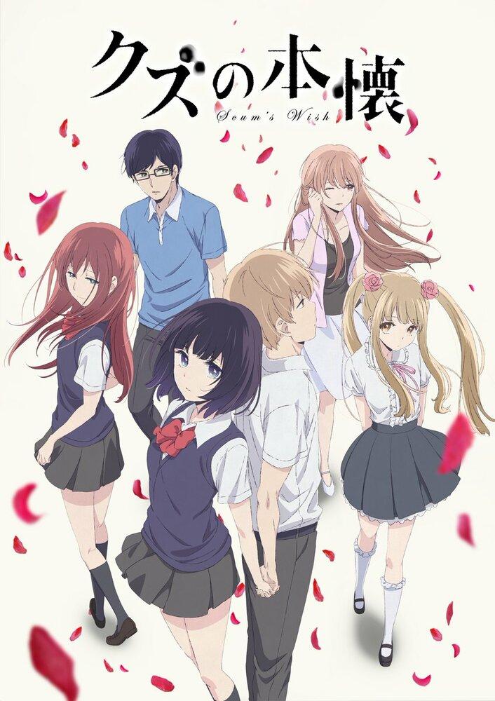 Тайные желания отвергнутых / Kuzu no honkai (2017)