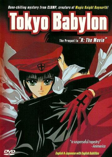 Токио – Вавилон 2 серия