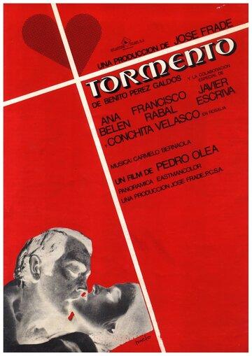 Буря (1974)