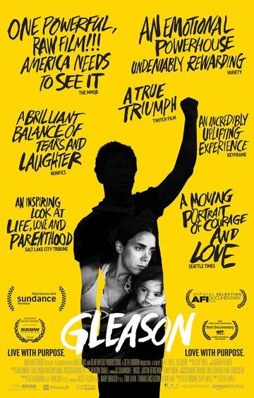 Глисон (2016) полный фильм онлайн