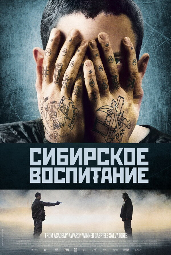 Сибирское воспитание (2012)
