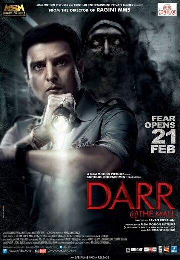 ���� � �������� ������ (Darr at the Mall)
