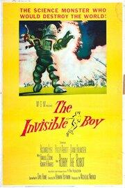Невидимый мальчик (1957)