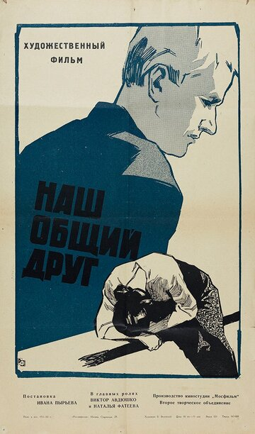Наш общий друг (1962)