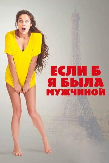 Фильм Если б я была мужчиной (2017)