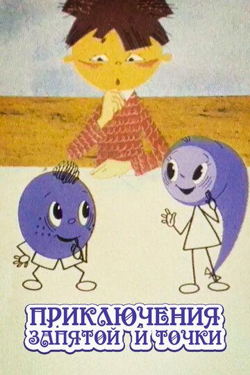 Приключения запятой и точки (1965)