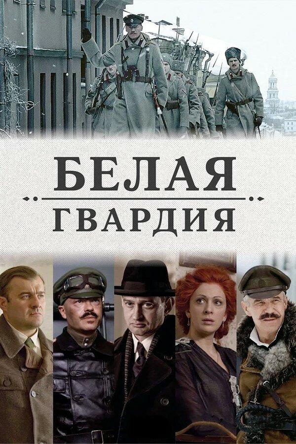 фильм белая гвардия