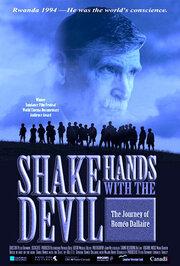 Рукопожатие с дьяволом: Путешествие Ромео Даллейра (2004)