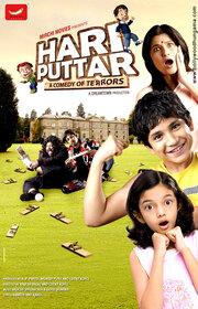 Хари Путтар: Комедия ужасов (2008)