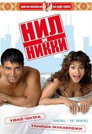 Нил и Никки (2005) смотреть онлайн фильм в хорошем качестве 1080p