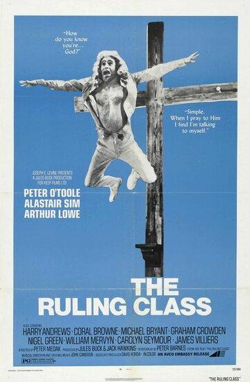 Правящий класс (1972)