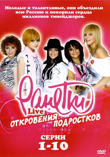 Ранетки Live – Откровения подростков (сериал)
