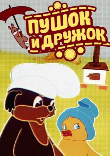 Пушок и Дружок (Pushok i Druzhok)