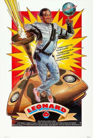 Леонард шестой