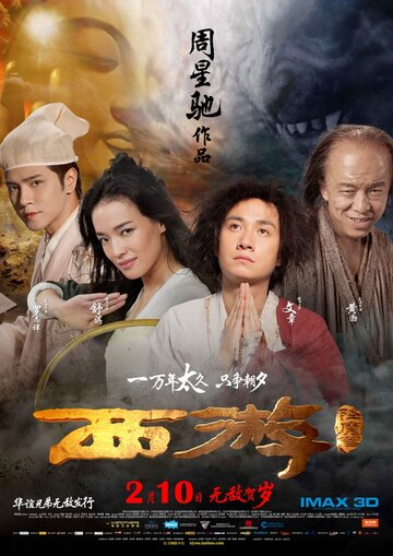 ����������� �� ����� (Xi you xiang mo pian)