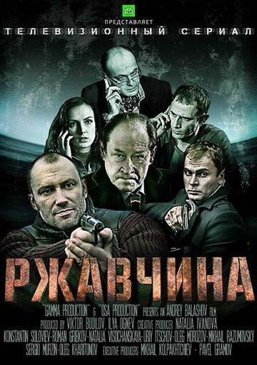 Ржавчина (сериал)