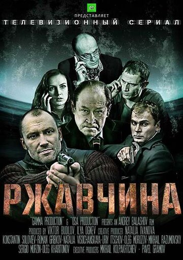 Ржавчина (2012) полный фильм онлайн