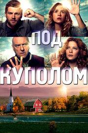 Смотреть Под куполом (2 сезон) (2014) в HD качестве 720p
