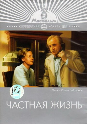 Частная жизнь (1982)