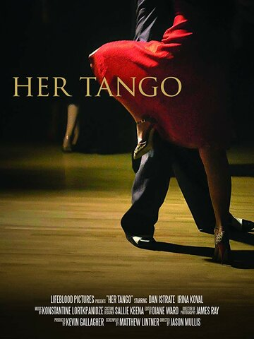 Ее танго