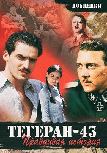 Поединки: Правдивая история. Тегеран 43