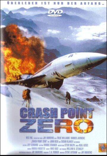 Точка падения (2001)