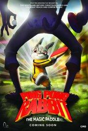 Смотреть онлайн Кролик пинг-понга