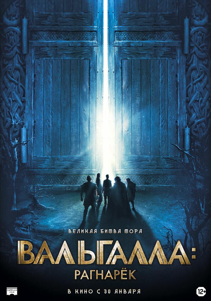 Вальгалла: Рагнарёк (2020)
