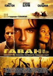 Гавань (2004)