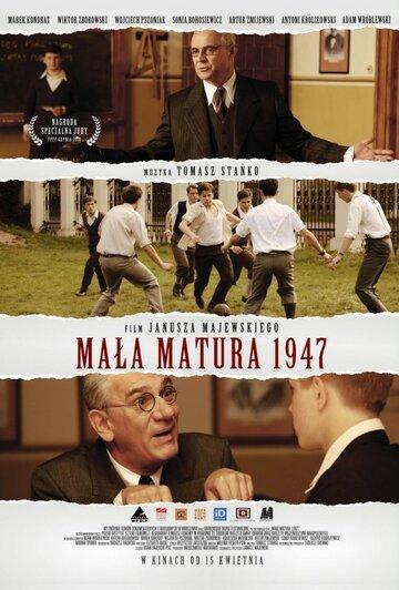 Маленький экзамен зрелости 1947 (Mala matura 1947)