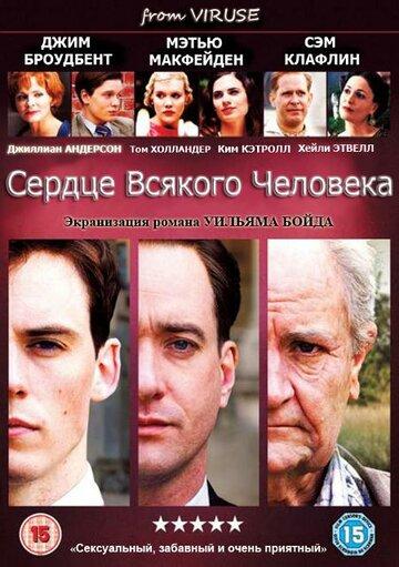 Сердце всякого человека (2010) полный фильм онлайн