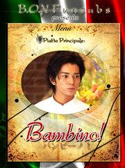 Смотреть онлайн Бамбино!