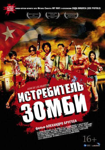 Истребитель зомби 2011