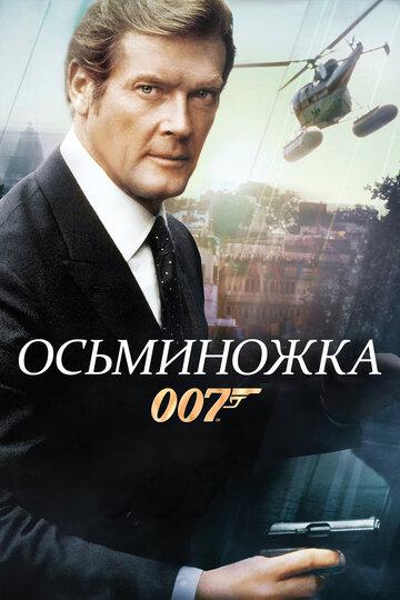 Фильм Осьминожка