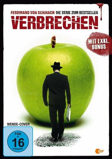 Преступление Фердинанда фон Шираха (2013)