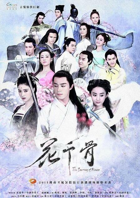 986647 - Путешествие цветка ✦ 2015 ✦ Китай