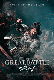 Великая битва