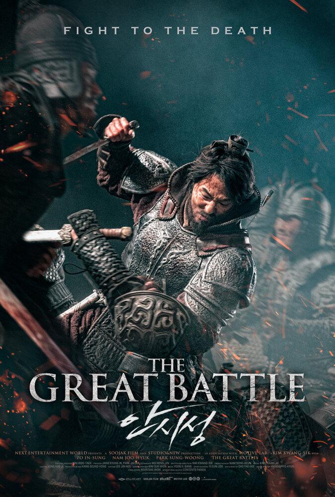 Фильмы Великая битва смотреть онлайн
