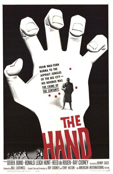 Рука (1960)