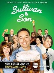 Салливан и сын (2012)